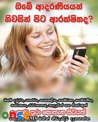 Find your kids/friends/boy friend/ girl friend or loved ones anywhere in Sri Lanka thorough and sms