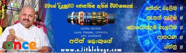 Astrologer Ajith Lokuge